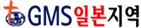 GMS일본지역홈페이지